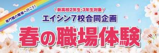 bnr_syokutai